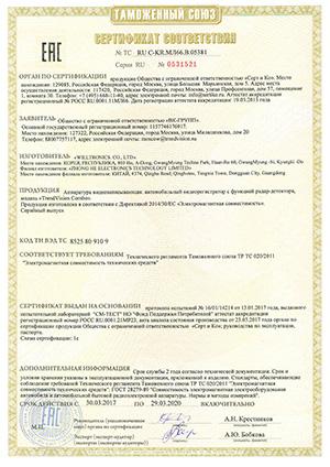 сертификат TrendVision Combo